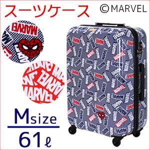 スーツケース MサイズMARVEL マーベル ジッパーケースTSA搭載 3泊 4泊 5泊 6泊 61リッター≪MAV2032-57≫