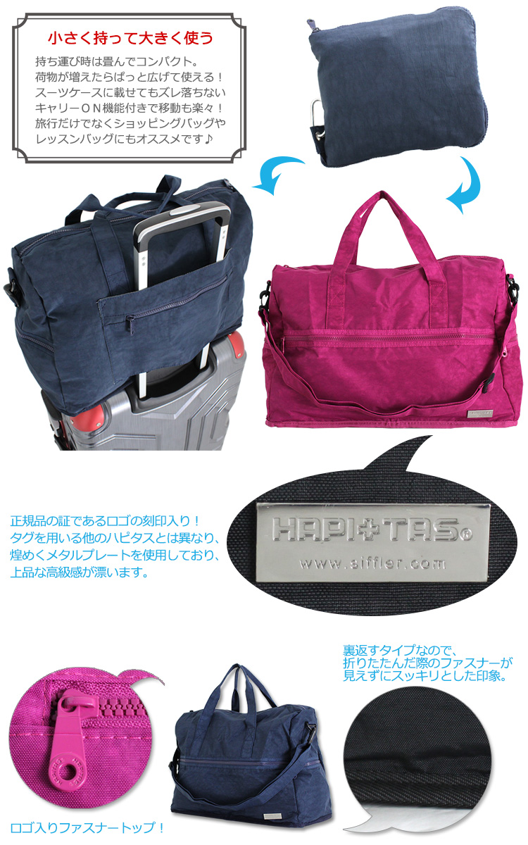 Washer nylon material foldable Boston bag (dome-shaped) «H0002» Carrie with the shoulder belt through the easy to carry! HAPI+TAS hapitas siffler sifre folding folding stool shopping eco Mama Tote