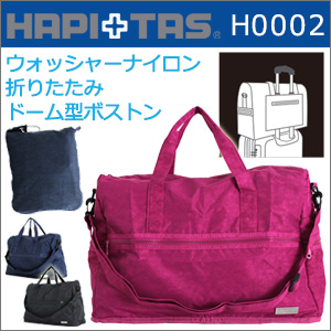 墊圈材料可折疊波士頓尼龍袋 (圓頂形) «H0002» 嘉莉通過便於攜帶肩帶! 折疊折疊凳購物生態媽媽手提包 HAPI + TAS hapitas siffler sifre