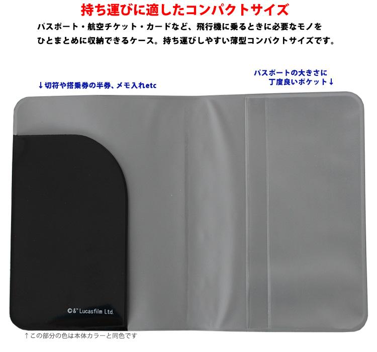 星球大战 》 星球大战 》 护照案例 (小) «HAP7021» 安全案例护照封面袋 HAPI + TAS hapitas siffler sifre 旅行用品旅行票案