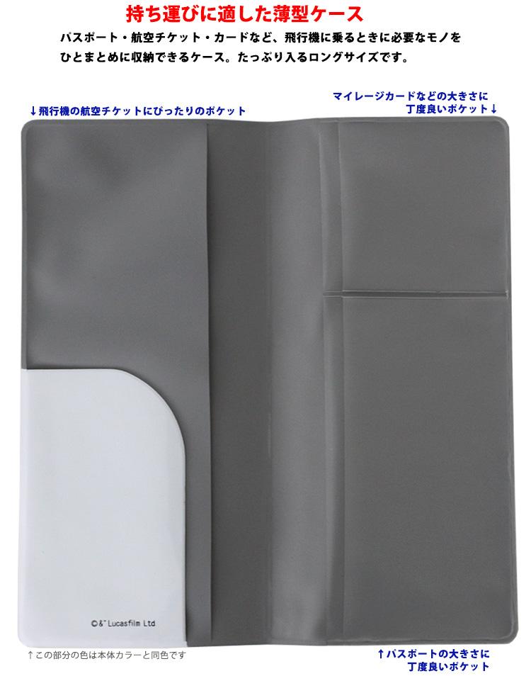 星球大戰 》 星球大戰 》 護照案例 (大) «HAP7022» 安全案例護照封面袋 HAPI + TAS hapitas siffler sifre 旅行用品旅行票案