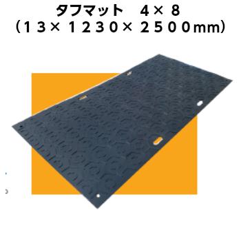 敷板 ポリエチレン製敷板 軽い敷板 タイヤ痕養生 ストアー 舗装養生 芝生養生 タフマット 13×1230×2500mm 床養生 4×8サイズ モデル着用&注目アイテム
