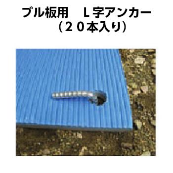 ブル板 ブル板固定用 L字アンカー 店舗 新品未使用正規品 ブル板用 20本入り