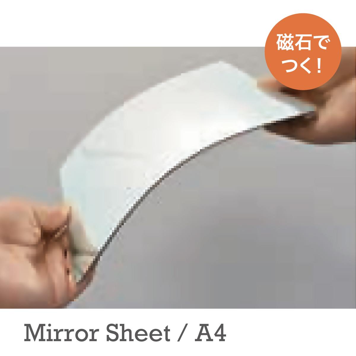 国内在庫 ミラーシート 鏡 割れない 磁石 贈り物 磁石で着く割れないミラーシートA4 マグネット
