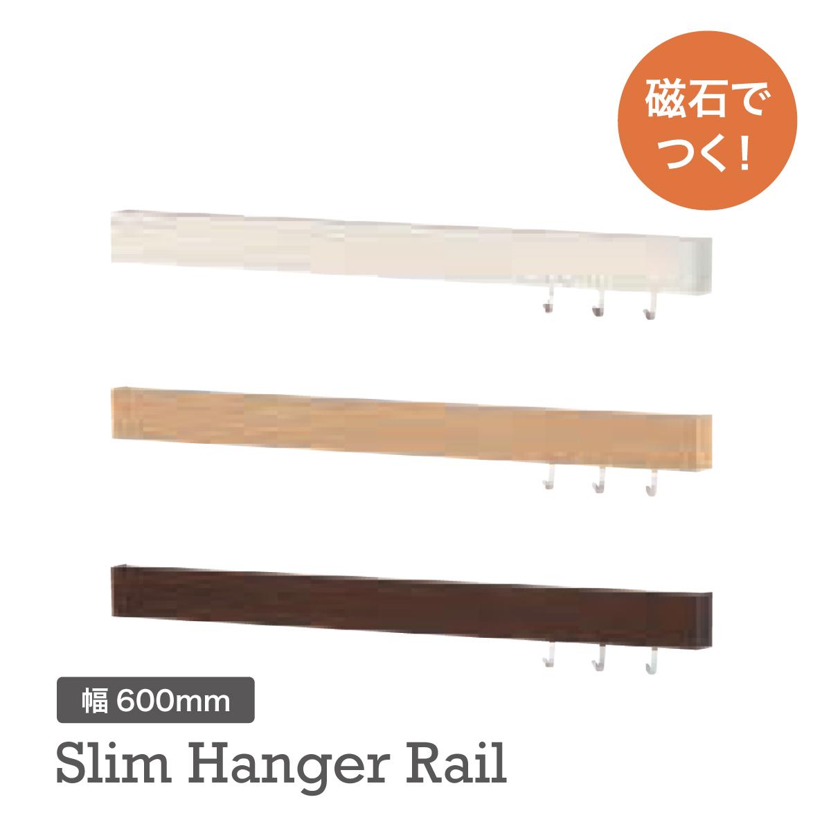 ハンガーレール 市販 スリム フック 磁石でつく マグネット 推奨 磁石で着くスリムハンガーレール幅600 mm 収納 マグネット収納