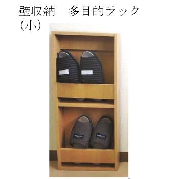 厚み70mm スリッパラック 書籍収納 低価格 小物収納パンフレット陳列棚 多目的ラック小 壁収納 無料 BSK-7S 2段