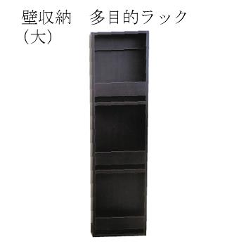 厚み70mm スリッパラック 公式サイト 書籍収納 小物収納パンフレット陳列棚 特価品コーナー☆ 多目的ラック大 壁収納 BSK-7B 3段