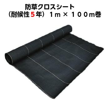 防草シート 高密度 耐候性5年 防草クロスシート 1m×100m巻 高品質 送料無料