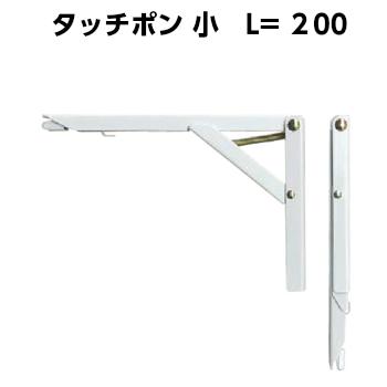 ワンタッチで折りたためる棚板受け タッチポン 送料無料新品 折りたたみ式棚受金具 L=200 小 割り引き