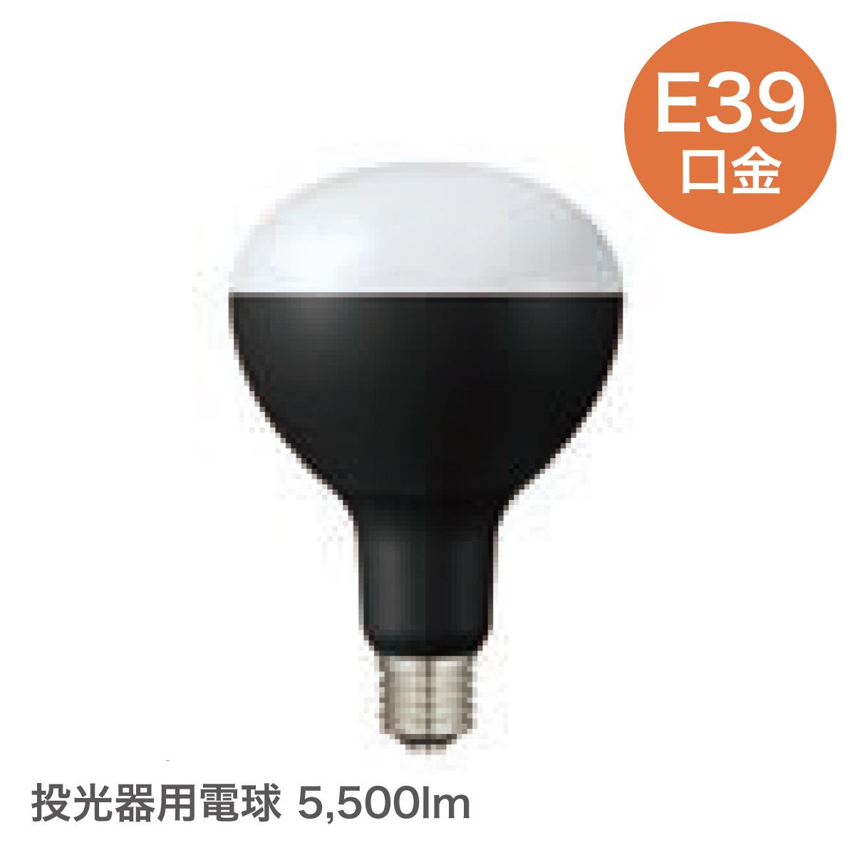 LED投光器 ワークライト 照明 省電力 長寿命 新作からSALEアイテム等お得な商品満載 防水 防塵 投光器 電球 LED 5 正規品 E39口金 500lm 投光器用交換電球