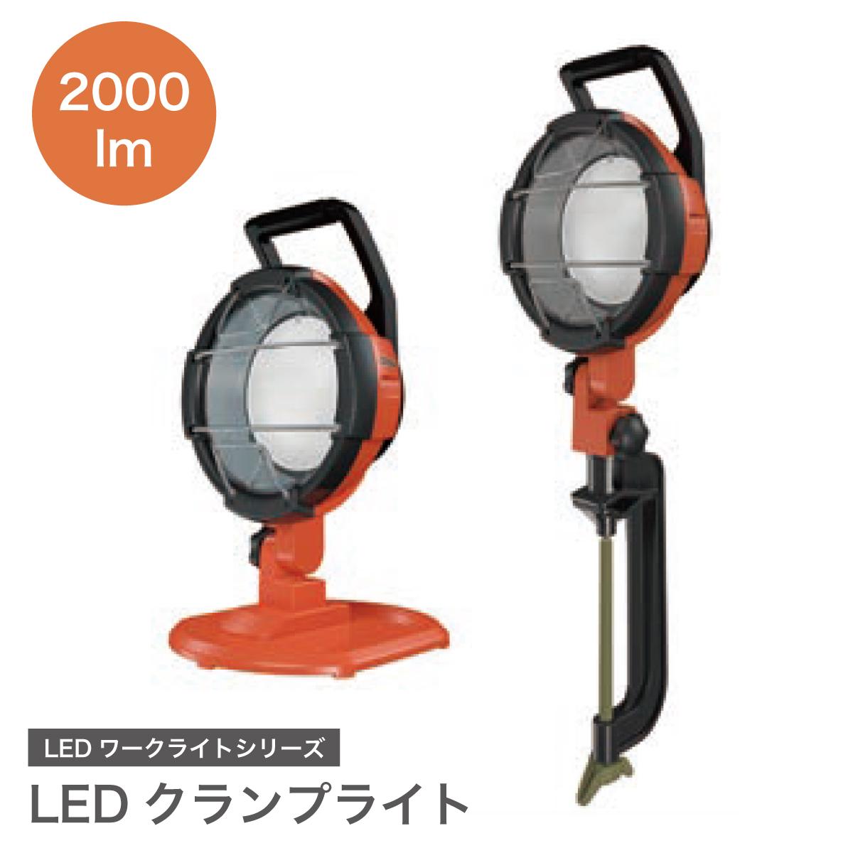 LEDクランプライト ワークライト 照明 省電力 長寿命 防水 休み ブルズLEDワークライトシリーズ LWT-2000C170×116×467mm 防塵 000lm 2 ファクトリーアウトレット 置き型