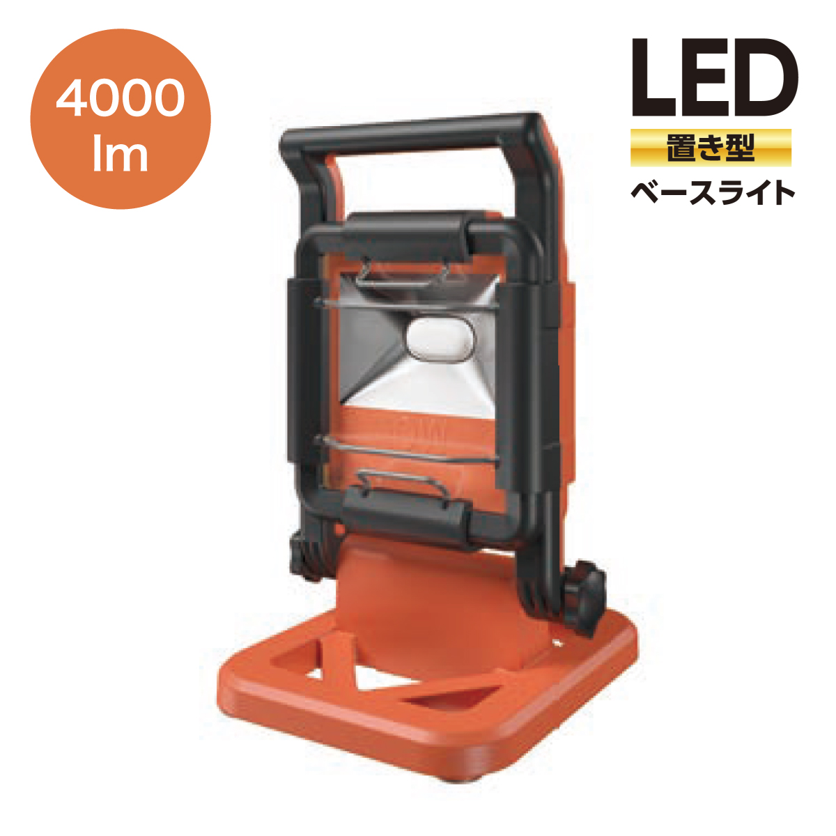 LEDベースライト ワークライト 商品 販売実績No.1 照明 省電力 長寿命 防水 4000lm ブルズLEDワークライトシリーズ LWT-4000BA LEDスタンドライト 防塵 ライト