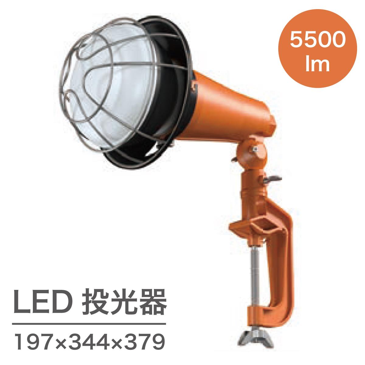 LED投光器 ワークライト 照明 省電力 長寿命 防水 ブルズLEDワークライトシリーズ 防塵 5 LWT-5500CK197×344×379mm 業界No.1 大規模セール 500lm