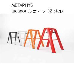 折りたたんでも自立 使わないときも美しい脚立の新しい形とてもスタイリッシュな2step踏み台です lucano ルカーノ 離島を除く 送料無料 2‐step お見舞い 激安通販