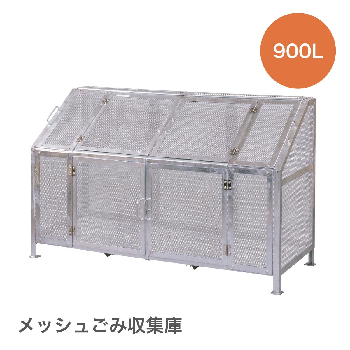 メッシュ 男女兼用 ダストボックス ごみ箱 屋外 タイムセール 通気性 mm メッシュごみ収集庫900L約1850×760×1120 金網 亜鉛