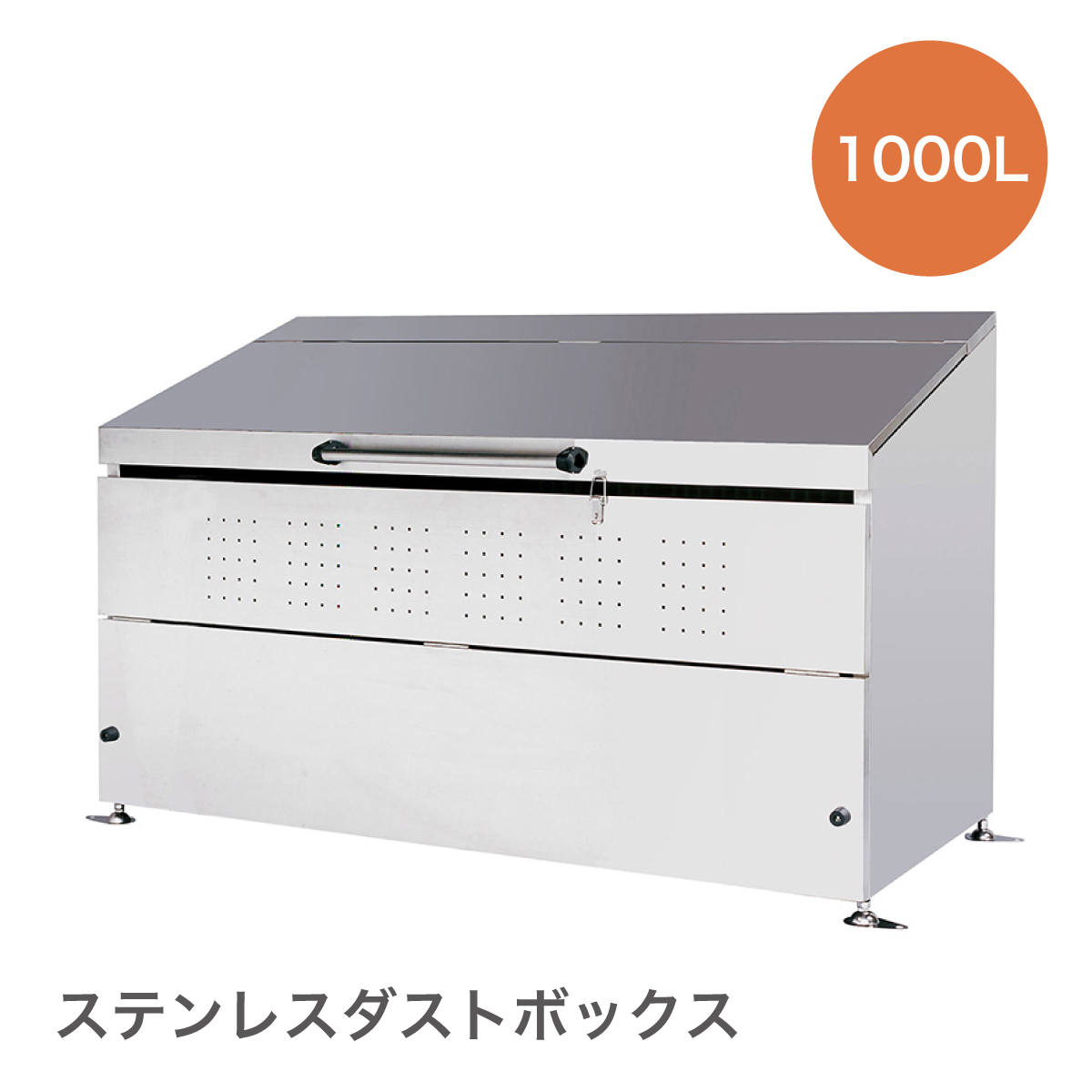 セール商品 ステンレス ダストボックス 在庫一掃売り切りセール ごみ箱 屋外 mm ステンレスダストボックス1000L約1848×750×1110 パンチング 通気性