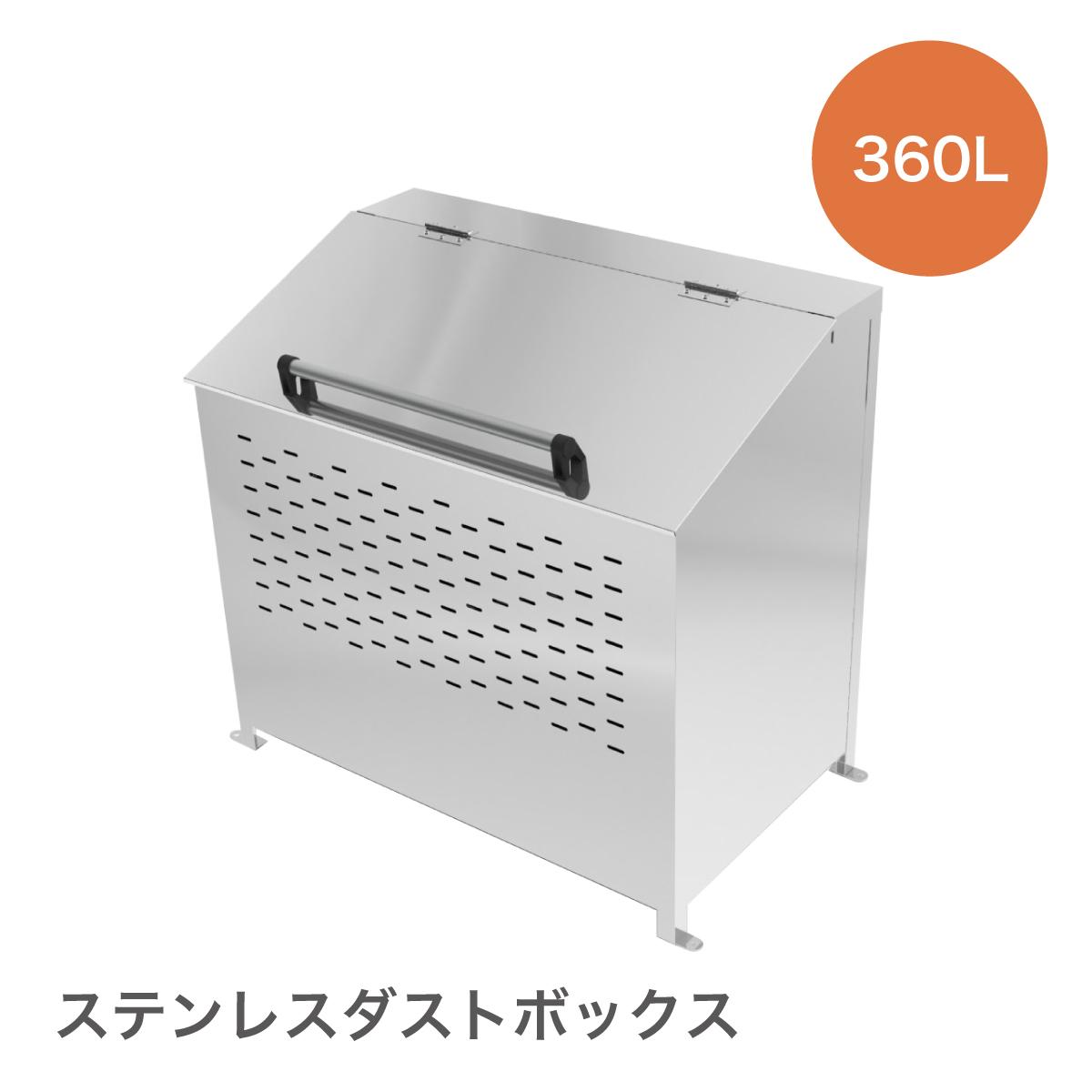 超歓迎された ステンレス ショップ ダストボックス ごみ箱 屋外 mm ステンレスダストボックス360L約900×540×855 パンチング 通気性