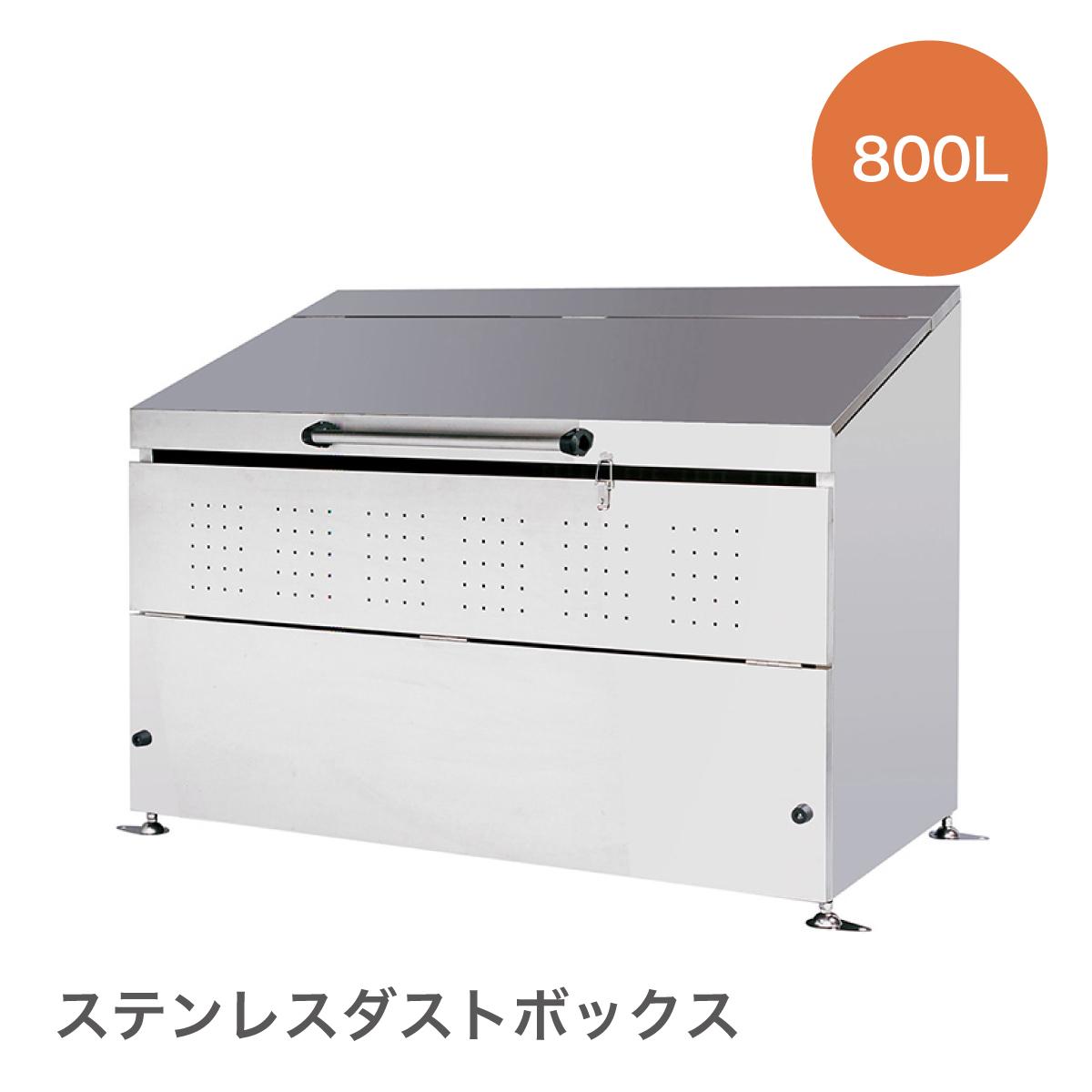 ステンレスダストボックス800L約1500×750×1110(mm)