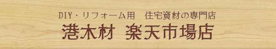 港木材 楽天市場店:木材などの住宅資材の中からDIY向きの商材をセレクトして扱うお店です。
