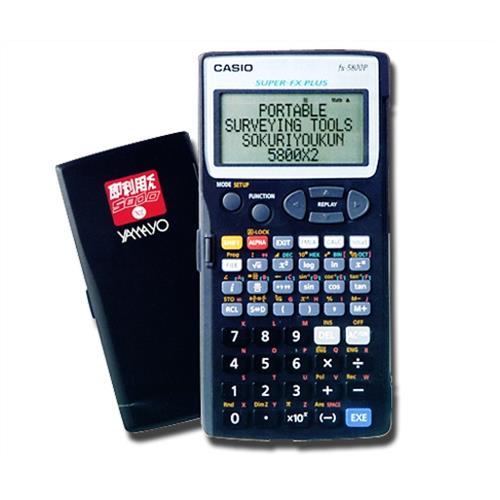 測量電卓 即利用くん 測量プログラム内蔵電卓 S5800X2 [最強プログラム型] 測量プログラム内蔵電卓 S5800X2