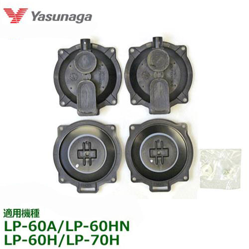 Yasunaga septic tank pump LP-60 A/70 H for Chamber block (spare parts)