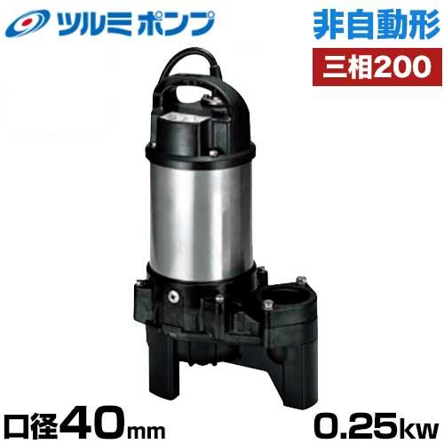 ツルミポンプ 雑排水用 水中ポンプ 非自動形 40PN2.25 (口径40mm/三相200V0.25kW) [鶴見ポンプ]