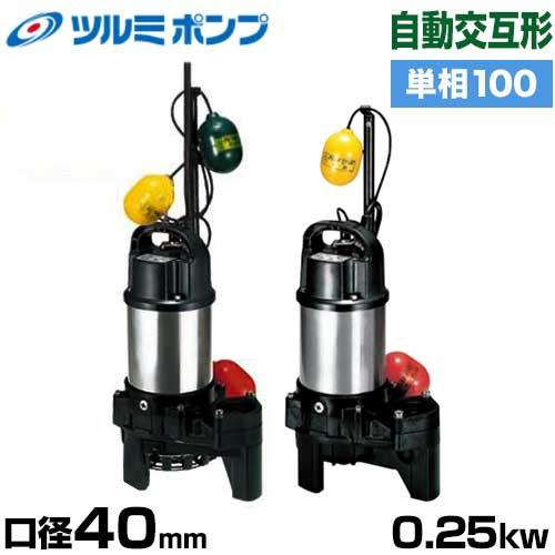 ツルミポンプ 雑排水用 水中ポンプ 自動交互形2台セット 40PNW2.25S (口径40mm/単相100V0.25kW) [鶴見ポンプ]