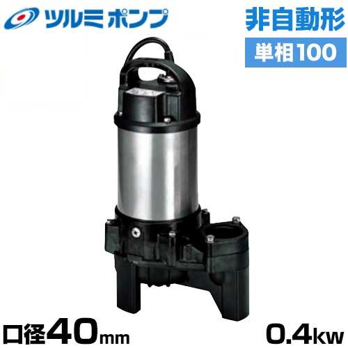 ツルミポンプ 雑汚水用 水中ポンプ 非自動形 40PSF2.4S (口径40mm/単相100V0.4kW) [鶴見ポンプ]