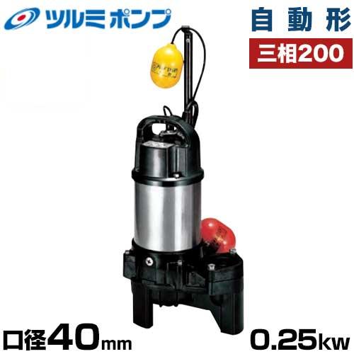 ツルミポンプ 雑汚水用 水中ポンプ 自動形 40PSFA2.25 (口径40mm/三相200V0.25kW) [鶴見ポンプ]