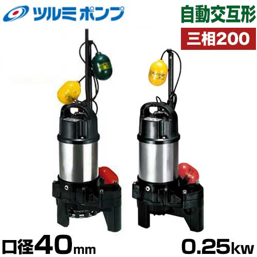 ツルミポンプ 雑汚水用 水中ポンプ 自動交互形2台セット 40PSFW2.25 (口径40mm/三相200V0.25kW)