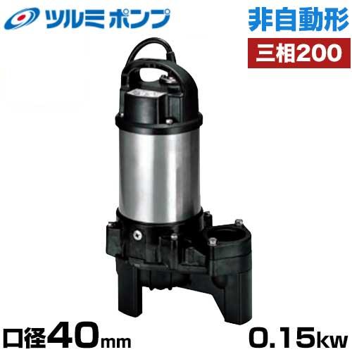 ツルミポンプ 汚物汚水用 水中ポンプ 40PU2.15 (非自動形/口径40mm/三相200V0.15kW) [鶴見ポンプ]