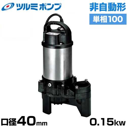 ツルミポンプ 汚物汚水用 水中ポンプ 40PU2.15S (非自動形/口径40mm/単相100V0.15kW) [鶴見ポンプ]
