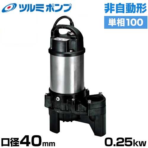 ツルミポンプ 汚物汚水用 水中ポンプ 40PU2.25S (非自動形/口径40mm/単相100V0.25kW) [鶴見ポンプ]