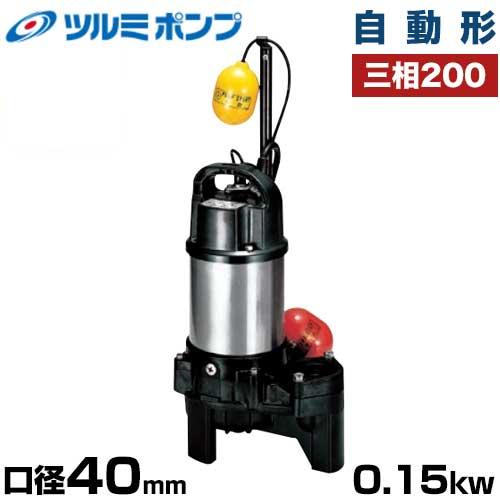 ツルミポンプ 汚物汚水用 水中ポンプ 40PUA2.15 (自動形/口径40mm/三相200V0.15kW)