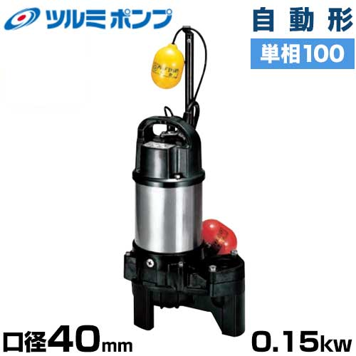 ツルミポンプ 汚物汚水用 水中ポンプ 40PUA2.15S (自動形/口径40mm/単相100V0.15kW)