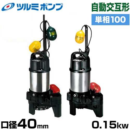 ツルミポンプ 汚物汚水用 水中ポンプ 40PUW2.15S 自動交互形2台セット (口径40mm/単相100V0.15kW) [鶴見ポンプ]