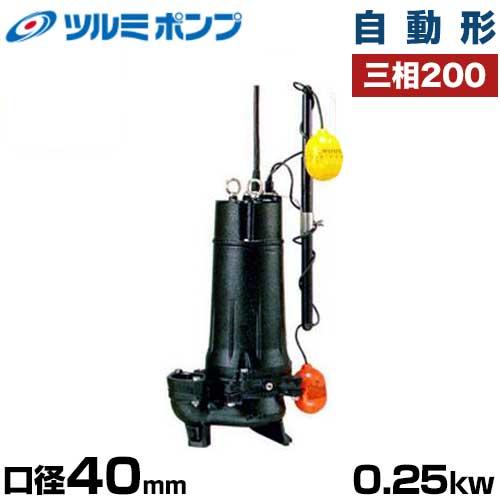 ツルミポンプ 汚水用 水中ポンプ ハイスピンポンプ 40UA2.25 (自動型/口径40mm/三相200V0.25kW/ベンド仕様) [鶴見ポンプ]