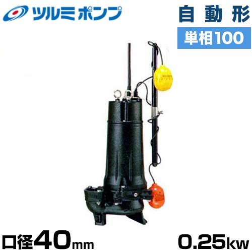 ツルミポンプ 汚水用 水中ポンプ ハイスピンポンプ 40UA2.25S (自動型/口径40mm/単相100V0.25kW/ベンド仕様) [鶴見ポンプ]