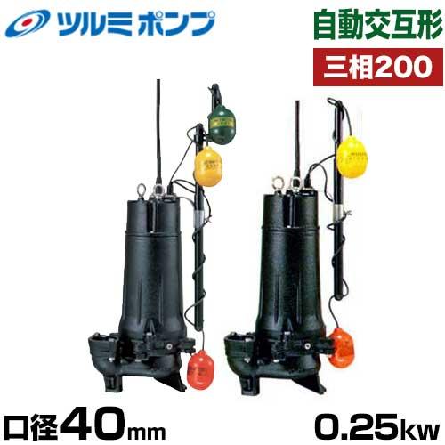 ツルミポンプ 汚水用 水中ポンプ ハイスピンポンプ 40UW2.25 自動交互形2台セット (口径40mm/三相200V0.25kW/ベンド仕様)
