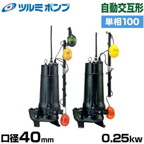 ツルミポンプ 汚水用 水中ポンプ ハイスピンポンプ 40UW2.25S 自動交互形2台セット (口径40mm/単相100V0.25kW/ベンド仕様) [鶴見ポンプ]