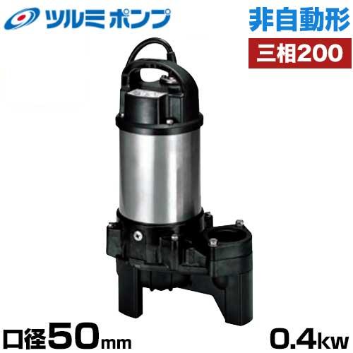 ツルミポンプ 雑排水用 水中ポンプ 非自動形 50PN2.4 (口径50mm/三相200V0.4kW)