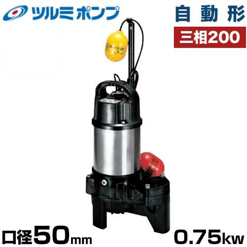 ツルミポンプ 汚物汚水用 水中ポンプ 50PUA2.75 (自動形/口径50mm/三相200V0.75kW)