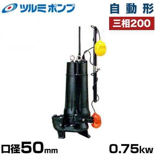 ツルミポンプ 汚水用 水中ポンプ ハイスピンポンプ 50UA2.75 (自動型/口径50mm/三相200V0.75kW/ベンド仕様) [鶴見ポンプ]