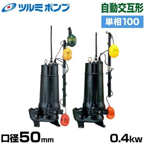 ツルミポンプ 汚水用 水中ポンプ ハイスピンポンプ 50UW2.4S 自動交互形2台セット (口径50mm/単相100V0.4kW/ベンド仕様)