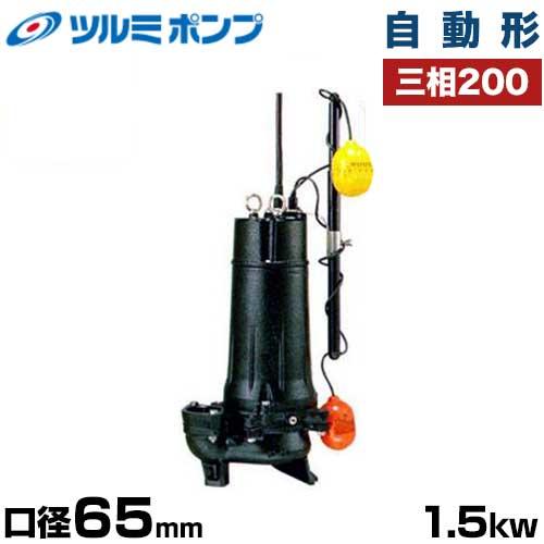 ツルミポンプ 汚水用 水中ポンプ ハイスピンポンプ 65UA21.5 (自動型/口径65mm/三相200V1.5kW/ベンド仕様)