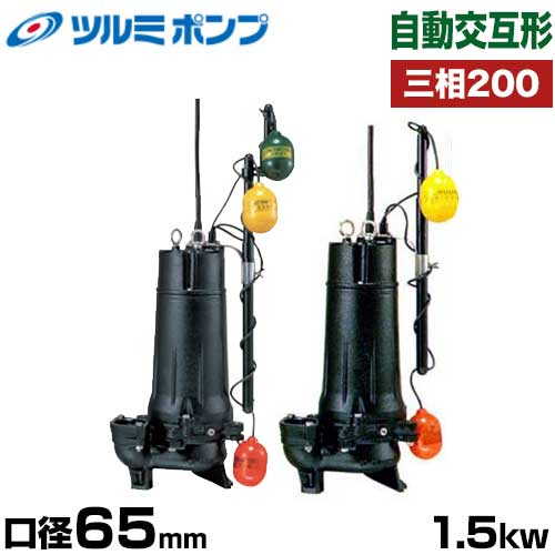 ツルミポンプ 汚水用 水中ポンプ ハイスピンポンプ 65UW21.5 自動交互形2台セット (口径65mm/三相200V1.5kW/ベンド仕様) [鶴見ポンプ]
