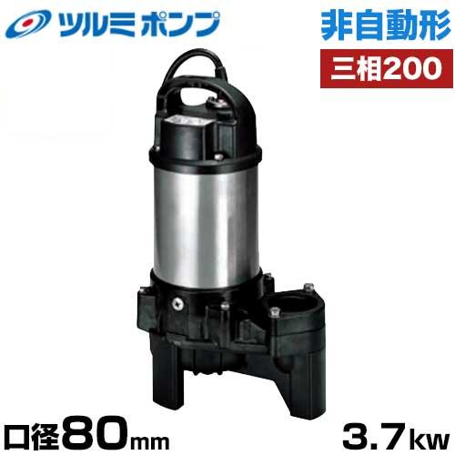 ツルミポンプ 雑排水用 水中ポンプ 非自動形 80PN23.7 (口径80mm/三相200V3.7kW) [鶴見ポンプ]