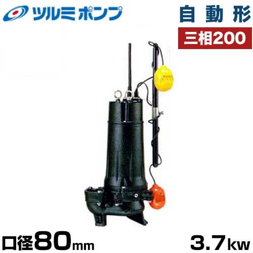 ツルミポンプ 汚水用 水中ポンプ ハイスピンポンプ 80UA23.7 (自動型/口径80mm/三相200V3.7kW/ベンド仕様) [鶴見ポンプ]