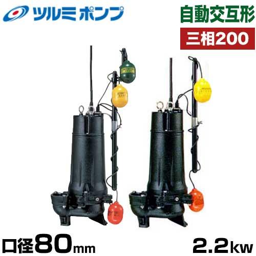 ツルミポンプ 汚水用 水中ポンプ ハイスピンポンプ 80UW22.2 自動交互形2台セット (口径80mm/三相200V2.2kW/ベンド仕様) [鶴見ポンプ]
