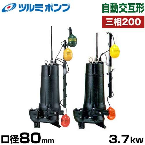ツルミポンプ 汚水用 水中ポンプ ハイスピンポンプ 80UW23.7 自動交互形2台セット (口径80mm/三相200V3.7kW/ベンド仕様) [鶴見ポンプ]